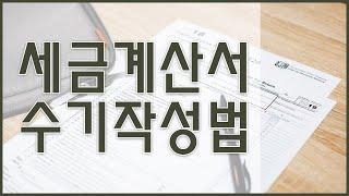 [경리업무] 세금계산서 수기작성법
