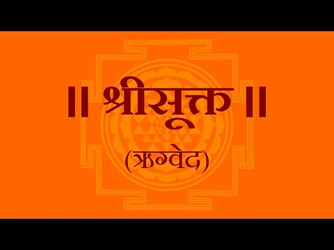श्रीसूक्त (Sri Suktam With Hindi Lyrics) Easy Recitation Series