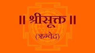 श्रीसूक्त (Sri Suktam With Hindi Lyrics) Easy Recitation Series