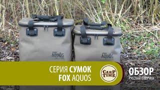 Карповая новинка 2018! Серия сумок FOX Aquos (русская озвучка)