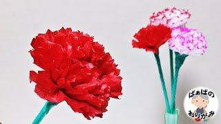 「ばぁばの折り紙」へようこそ! この動画では、お花紙で本物みたいな「...