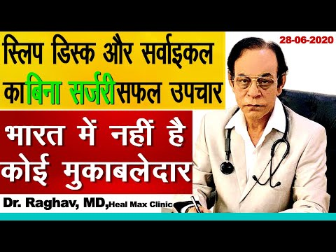 slip-disc-और-cervical-का-बिना-surgery-100%-सफल-उपचार-|-dr-raghav-|-heal-max-clinic-|-national-khabar