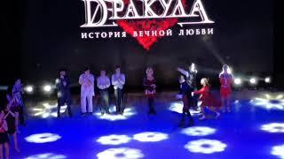 """#Ледовое шоу """"Дракула История вечной любви""""  10#культурнаяосень"""