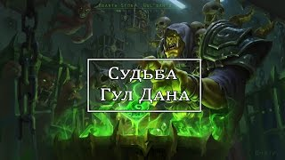 World of Warcraft | История Азерота - Гул Дан