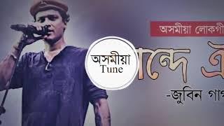 কান্দে ঐ লোকগীত   Zubeen garg   Assamese lokogeet song   kande oi