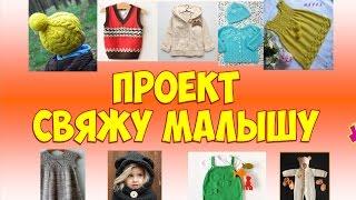 СВЯЖУ МАЛЫШУ. Информационно-обучающий проект по вязанию детских вещей