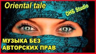 �������� ���� ОНБ Studio Oriental tale Музыка без авторских прав  Скачать для YouTube ������