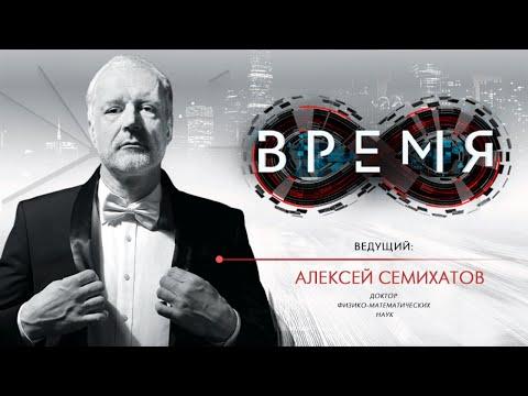 Время с Алексеем Семихатовым. Все выпуски