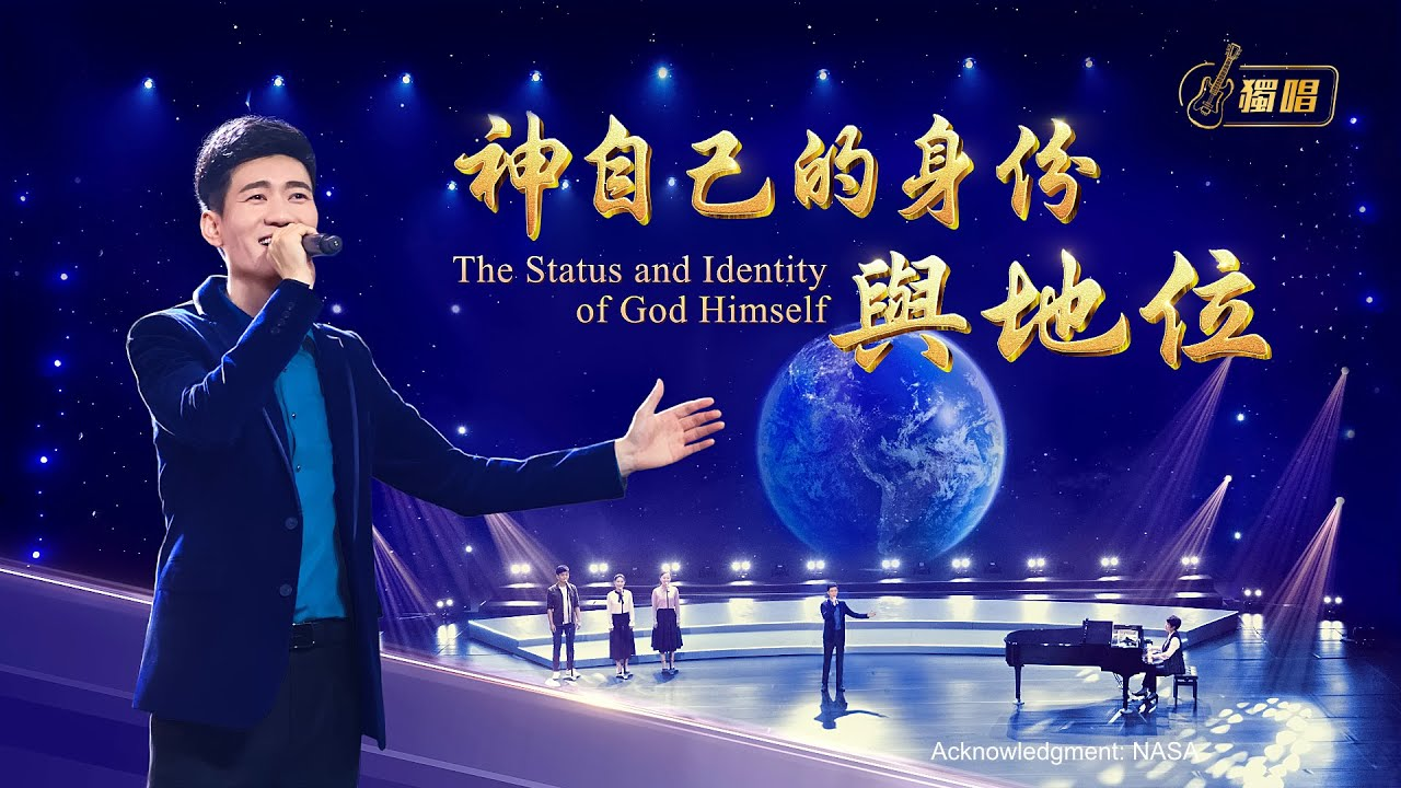 基督教会歌曲《神自己的身份与地位》【全能神教会独唱诗歌】