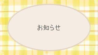 【ご報告】✿はなるな3チャンネルを統合します✿ [イメージカラーオレンジのネイルチャンネルVer.]