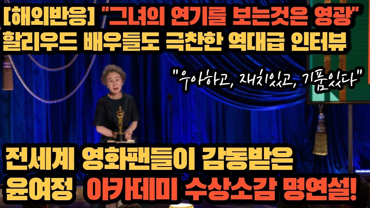[해외반응] 102년만에 최초! 할리우드 배우들도 극찬한 '미나리' 윤여정 아카데미상 오스카 수상소감(feat. 브래드 피트)