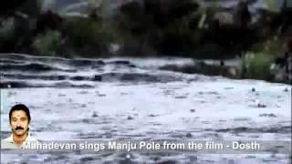 Mahadevan sings Manju Pole from the film Dosth