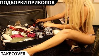 ПРИКОЛЫ 2018 Январь #14 ржака до слез угар прикол - ПРИКОЛЮХА