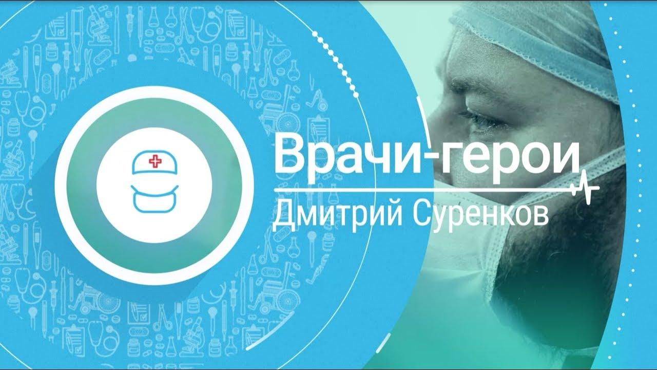 Врачи герои. Дмитрий Суренков