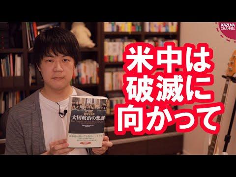 2020/08/18 大国政治の悲劇/本ラインサロン22