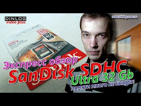 Обзор карты памяти SanDisk 32Gb SDHC