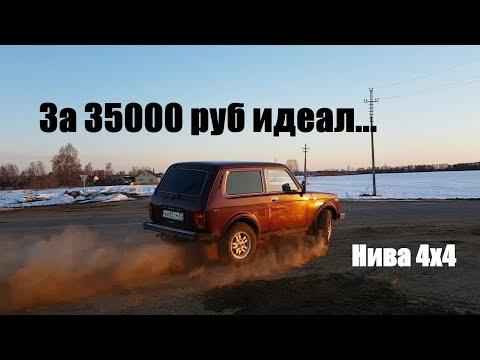 ❤ Купили за 35000 руб ВАЗ НИВА 2121 2001 г ❤