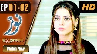 Pakistani Drama | Noor - Episode 1 | Asma, Agha Talal, Adnan Jilani | Express Entertainment Dramas