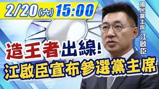 【中天互動LIVE】20210220 「造王者」出線! 江啟臣宣布參選國民黨主席