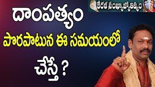 Santhanam Kosam Emi Cheyali | Santhanam Kosam Pooja In Telugu |  Santanam | Santhanam Kosam Mantra