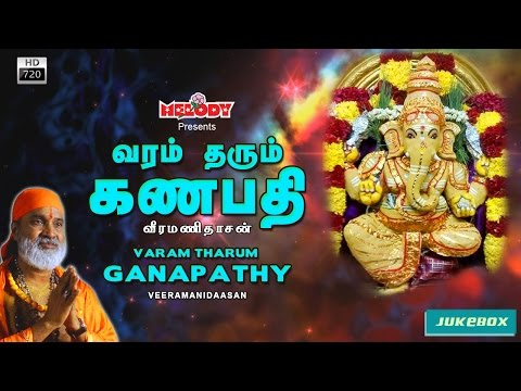 Varam Tharum Ganapathy | Veeramanidasan | Tamil Devotional | Vinayagar Songs |  Tamil God Songs