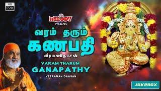 Varam Tharum Ganapathy  Veeramani Daasan  Tamil Devotional  Vinayagar Songs