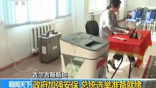 吉尔吉斯斯坦:政府加强安保 总统选举准备就绪