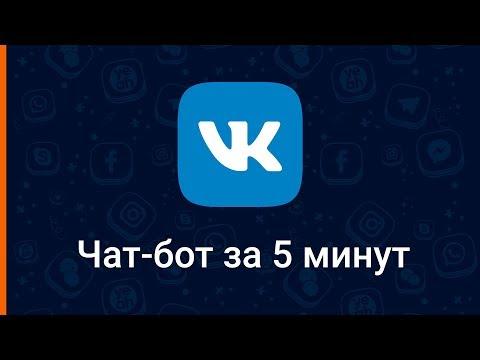 Как создать чат бота в CRM для ВКонтакте за 5 минут | Еадеск – CRM для поддержки клиентов