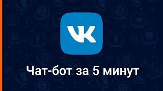 как создать чат-бот Вконтакте за 5 минут