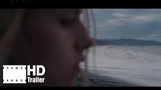 Как меня зовут - трейлер (2014)