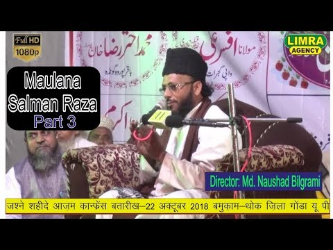 Maulana Salman Raza Part 3, 22, October 2018 Baqar Purva Gonda HD India