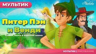 ПИТЕР ПЭН И ВЕНДИ - сказки для детей  и мультик.