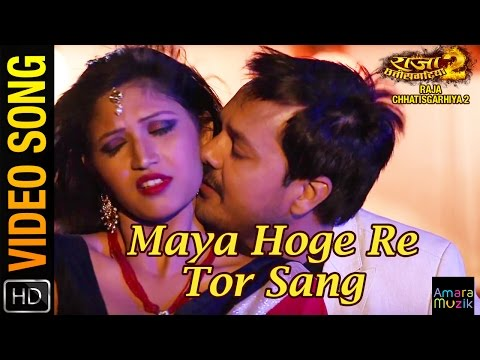 Maya Hoge Re Tor Sang | Video Song Promo | Raja Chhatisgarhiya-2 | Anuj Sharma | Sonali | Ahana