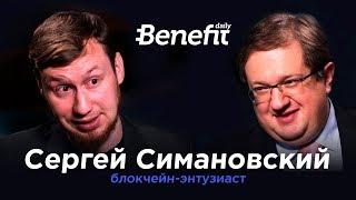 Интервью: Сергей Симановский о шифропанках, блокчейн-анархистах и будущем рынка. Benefit Daily 18+