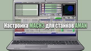 Настройка Mach3