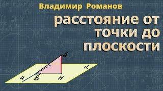 РАССТОЯНИЕ от ТОЧКИ до ПЛОСКОСТИ стереометрия 10 11 класс