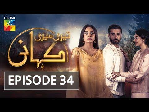 Teri Meri Kahani Episode #34 HUM TV Drama 14 June 2018