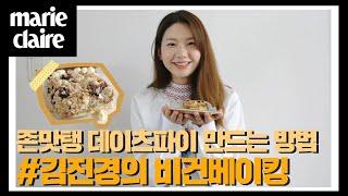 모델 김진경이 알려 주는 (너무 맛있는) 비건 베이킹*…