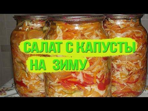 Салат с капусты на зиму САМЫЙ ВКУСНЫЙ пальчики оближешь