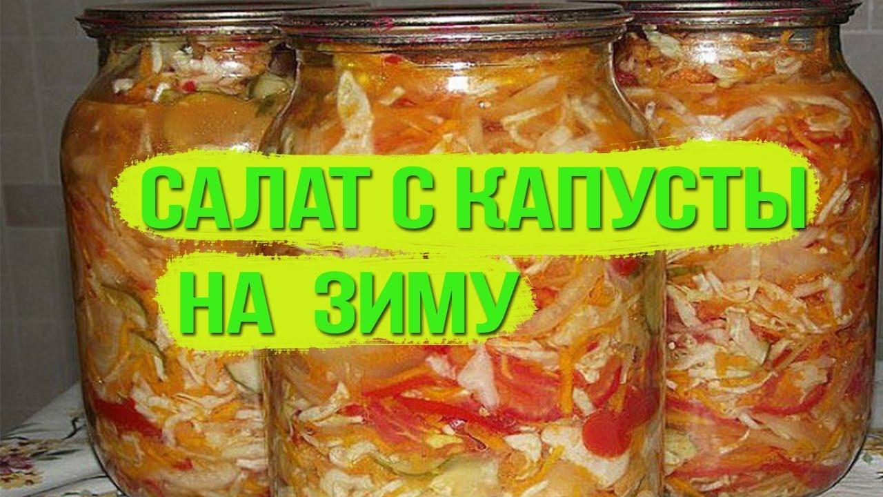 капуста сладкая на зиму рецепты очень вкусно