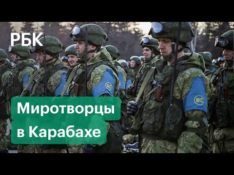 Дорога на Степанакерт: Российские миротворцы прибывают в Нагорный Карабах