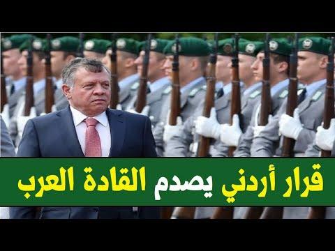 عاجل و خطيييير ...  ملك الأردن يفقد صوابه و يبدأ رسميا أولى خطوات توجيه أمير قطر
