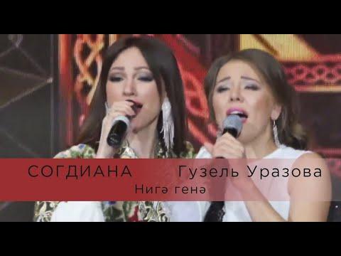 Согдиана и Гузель Уразова - Нигэ генэ (Казань, КРК \