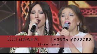 """Согдиана и Гузель Уразова - Нигэ генэ (Казань, КРК """"Пирамида)"""