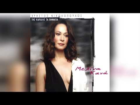 Μελίνα Κανά - Κάθε φορά που φεύγεις | Official Audio Release
