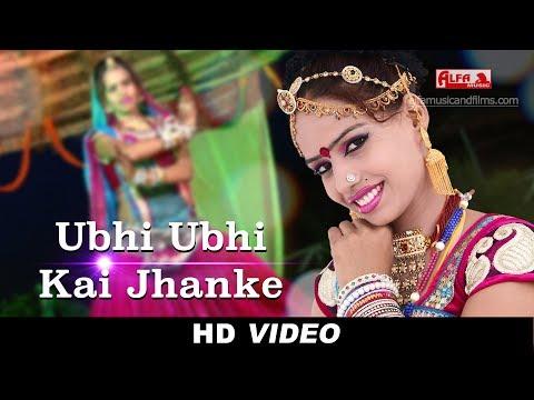 Ubhi Ubhi Kai Jhanke   Rajasthani Song   Alfa Music & Films   Latest Rajasthani Marwadi Song   HD