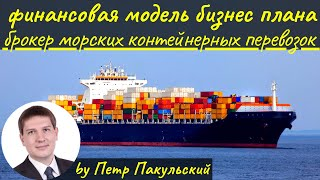 Бизнес план брокера морских контейнерных грузоперевозок (логистика)(, 2018-06-30T19:02:45.000Z)