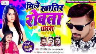 मिले खातिर रोवता यारवा || Mile Khatir Rowata Yarwa || #Rakesh Mishra || #Bhojpuri Song 2020