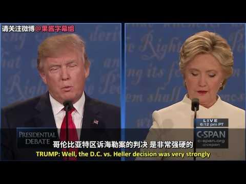 【双语全程】美国大选第三场总统候选人辩论 @果酱字幕组