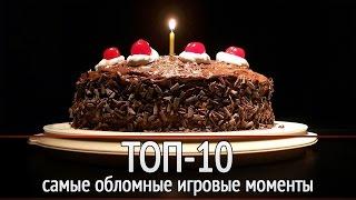 """ТОП-10: Самые """"обломные"""" игровые моменты"""
